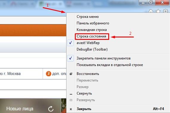 Строка статуса для сайта